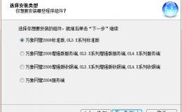 万象网管实名插件安装教程