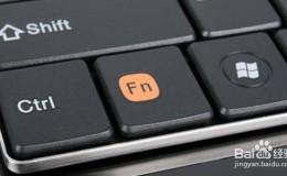 电脑的FN键你知道多少?