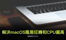 处理MacBook Pro升级系统macOS风扇狂转和distnoted导致CPU飙高的问题