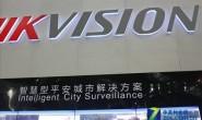 海康威视体温筛查摄像机与IVMS4200客户端设置存储,报警图片及导出