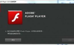 IE浏览器如何启用flash