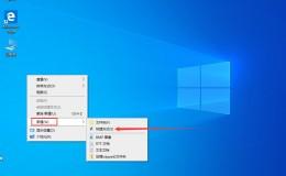 Windows10创建一键关闭所有应用